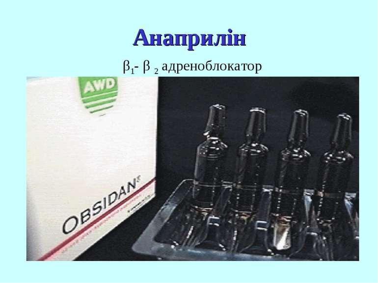 Анаприлін β1- β 2 адреноблокатор