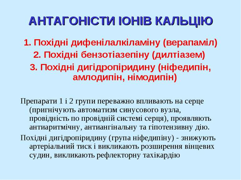 АНТАГОНІСТИ ІОНІВ КАЛЬЦІЮ 1. Похідні дифенілалкіламіну (верапаміл) 2. Похідні...