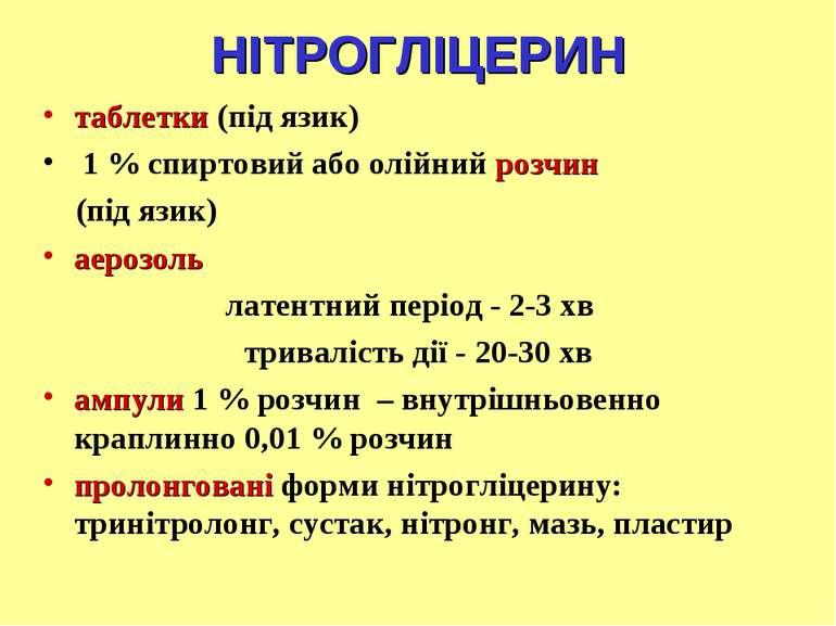 НІТРОГЛІЦЕРИН таблетки (під язик) 1 % спиртовий або олійний розчин (під язик)...