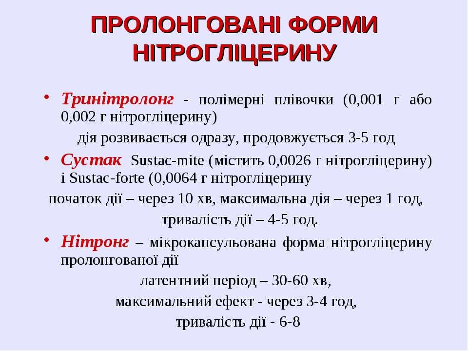 ПРОЛОНГОВАНІ ФОРМИ НІТРОГЛІЦЕРИНУ Тринітролонг - полімерні плівочки (0,001 г ...