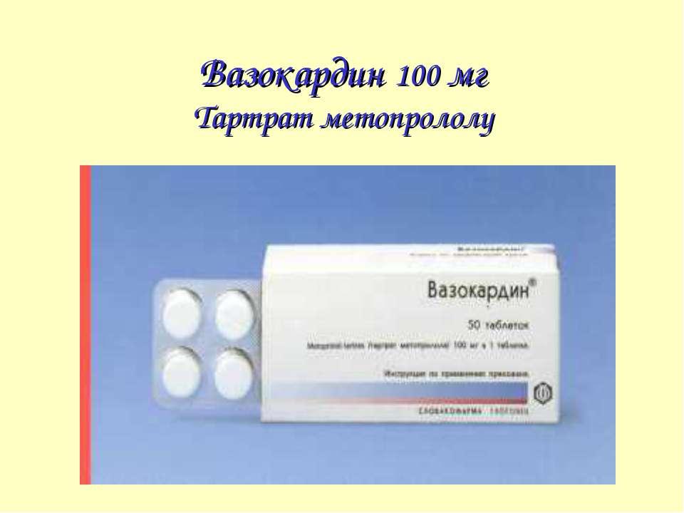Вазокардин 100 мг Тартрат метопрололу