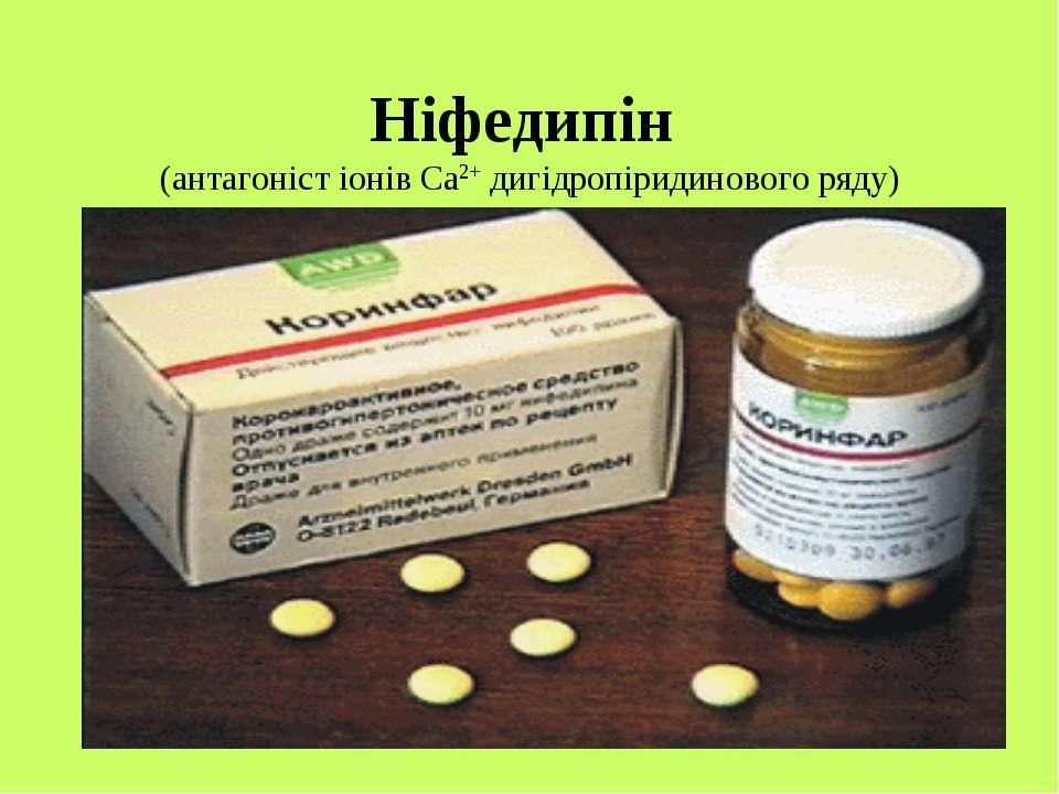 Ніфедипін (антагоніст іонів Са2+ дигідропіридинового ряду)