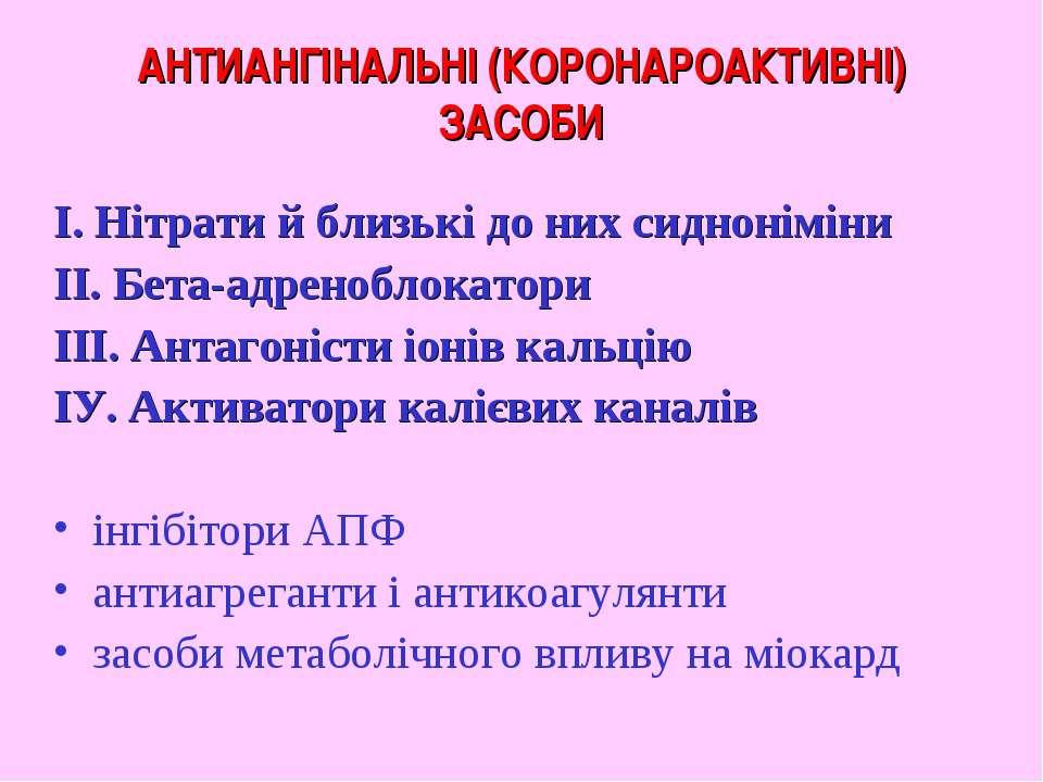 АНТИАНГІНАЛЬНІ (КОРОНАРОАКТИВНІ) ЗАСОБИ І. Нітрати й близькі до них сиднонімі...