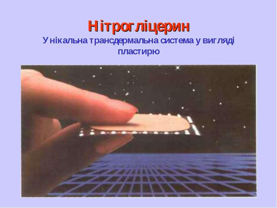 Нітрогліцерин Унікальна трансдермальна система у вигляді пластирю