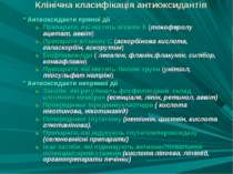 Клінічна класифікація антиоксидантів Антиоксиданти прямої дії Препарати, які ...