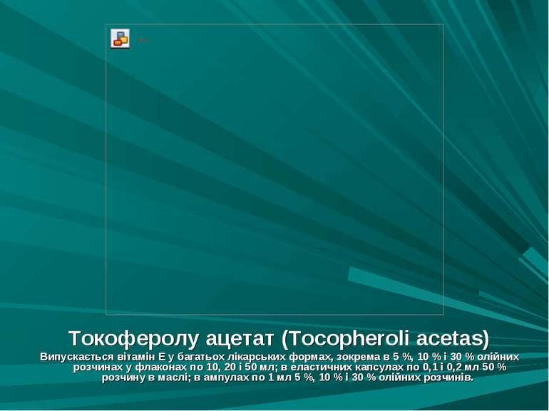 Токоферолу ацетат (Tocopheroli acetas) Випускається вітамін Е у багатьох ліка...