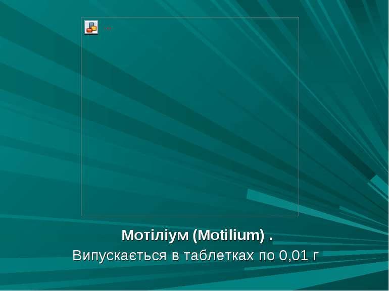 Мотіліум (Motilium) . Випускається в таблетках по 0,01 г