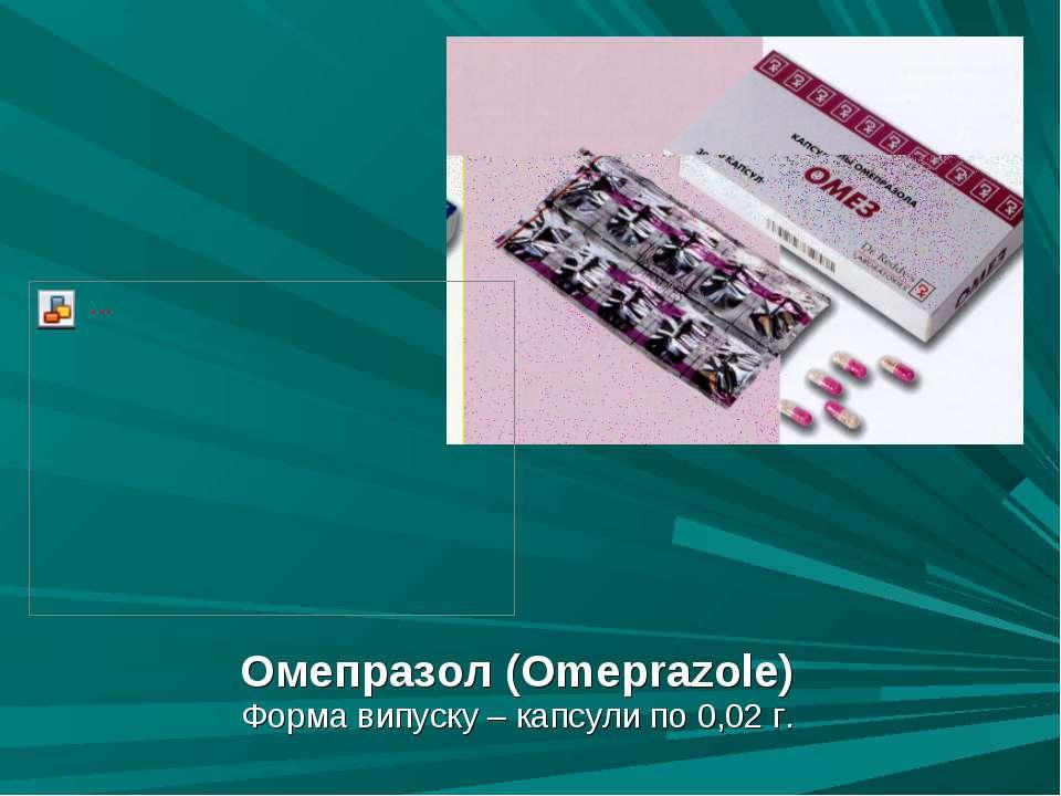 Омепразол (Omeprazole) Форма випуску – капсули по 0,02 г.