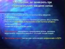 Ускладнення, які виникають при парентеральному введенні заліза Флебіти, після...