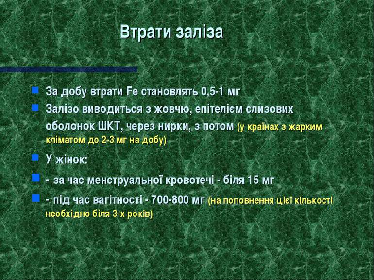 Втрати заліза За добу втрати Fe становлять 0,5-1 мг Залізо виводиться з жовчю...