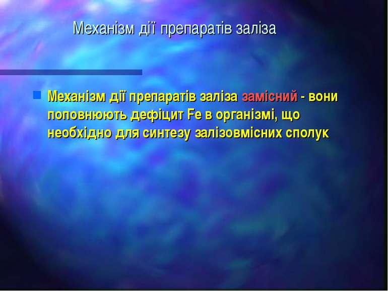 Механізм дії препаратів заліза Механізм дії препаратів заліза замісний - вони...