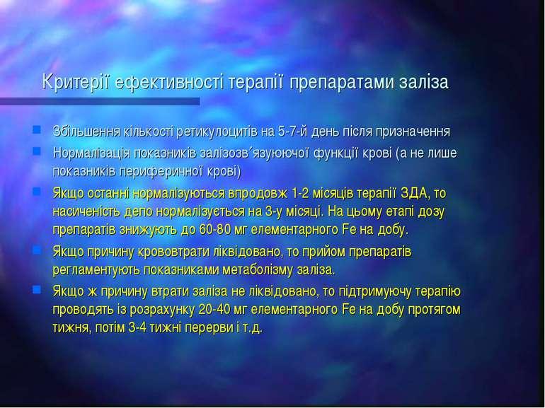Критерії ефективності терапії препаратами заліза Збільшення кількості ретикул...