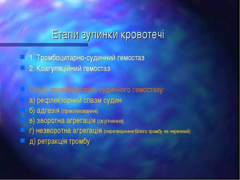 Етапи зупинки кровотечі 1. Тромбоцитарно-судинний гемостаз 2. Коагуляційний г...
