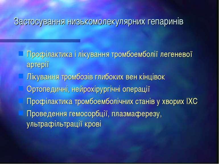Застосування низькомолекулярних гепаринів Профілактика і лікування тромбоембо...