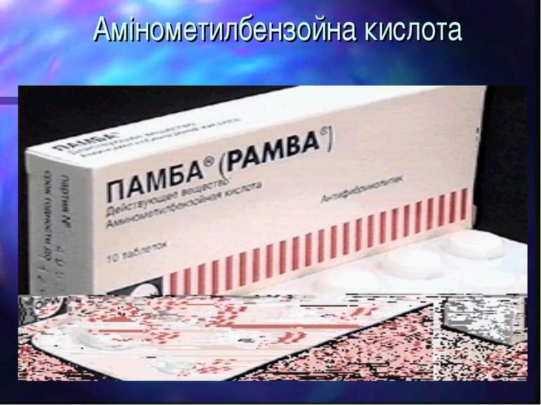 Амінометилбензойна кислота