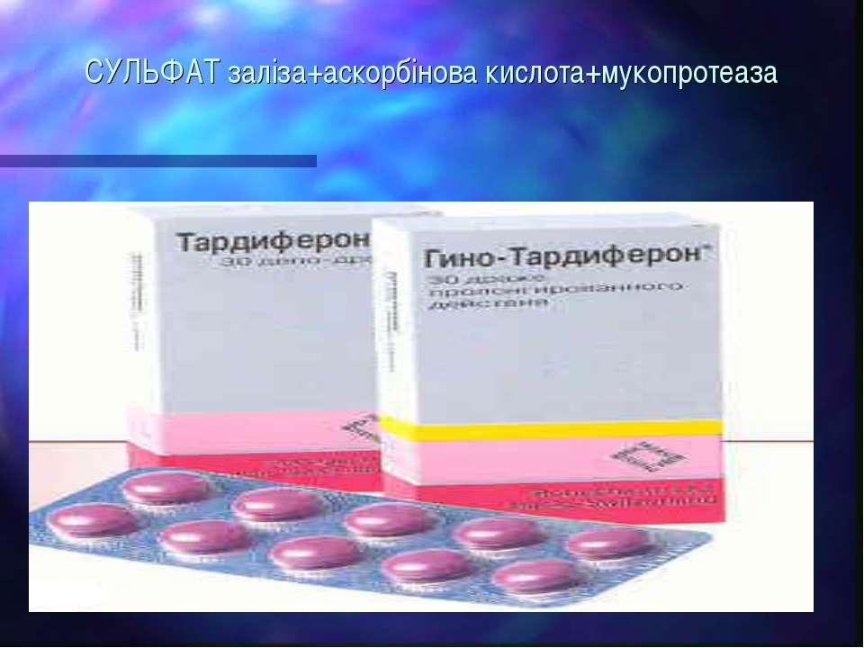 СУЛЬФАТ заліза+аскорбінова кислота+мукопротеаза