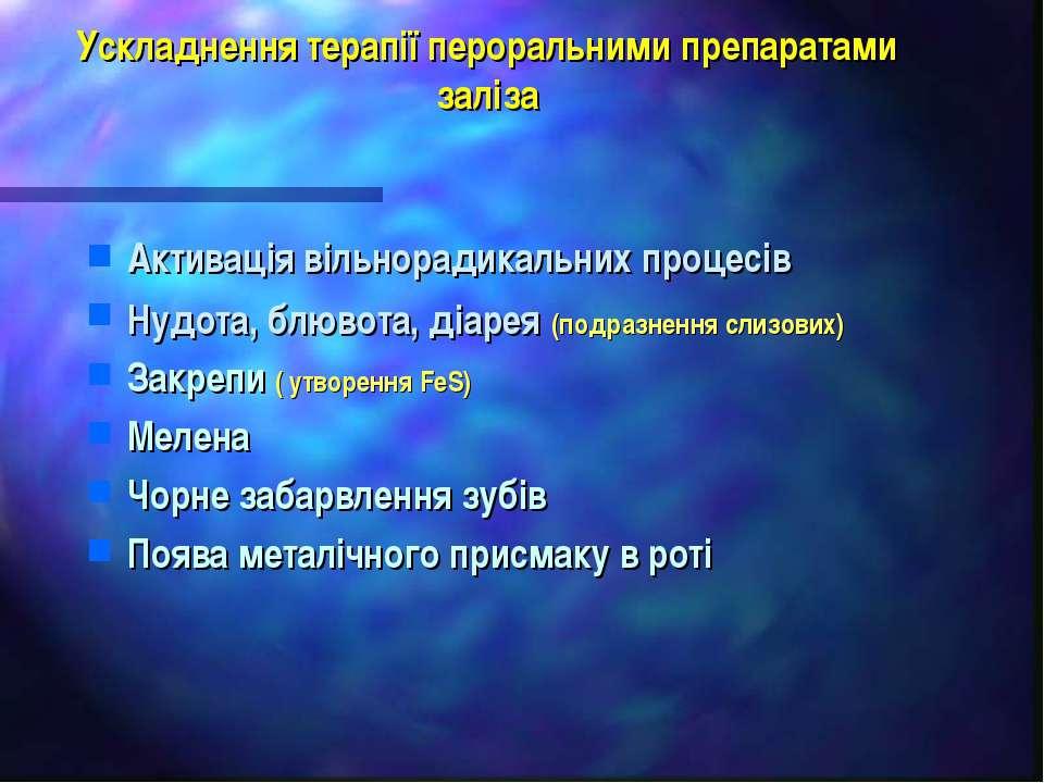 Ускладнення терапії пероральними препаратами заліза Активація вільнорадикальн...