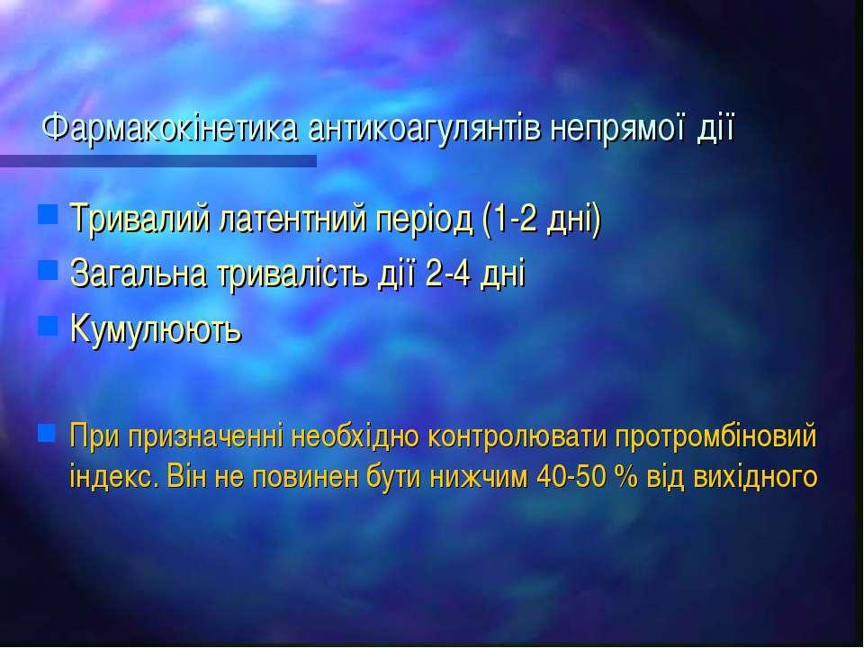 Фармакокінетика антикоагулянтів непрямої дії Тривалий латентний період (1-2 д...