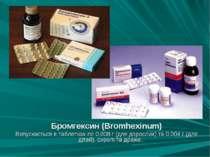 Бромгексин (Bromhexinum) Випускається в таблетках по 0,008 г (для дорослих) т...