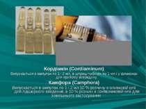 Кордіамін (Cordiaminum) Випускається в ампулах по 1 і 2 мл, в шприц-тюбиках п...