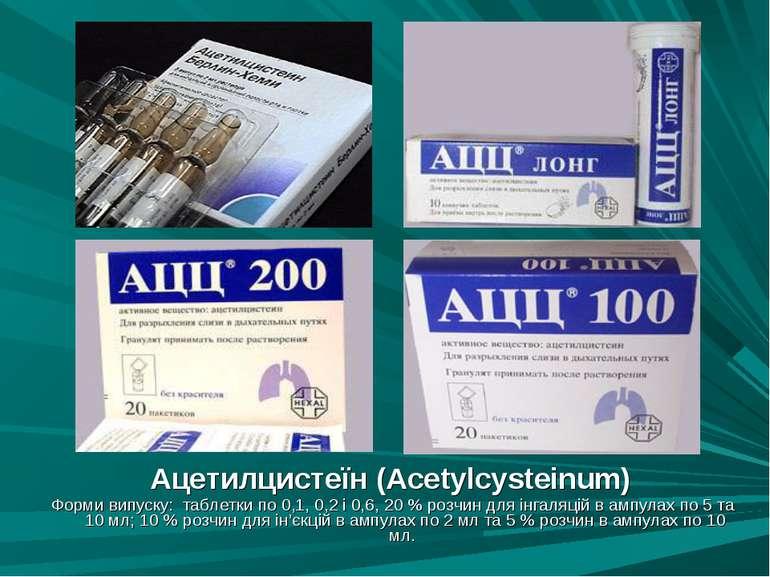 Ацетилцистеїн (Acetylcysteinum) Форми випуску: таблетки по 0,1, 0,2 і 0,6, 20...