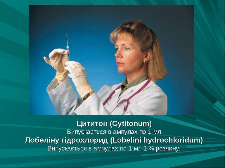 Цититон (Cytitonum) Випускається в ампулах по 1 мл Лобеліну гідрохлорид (Lobe...