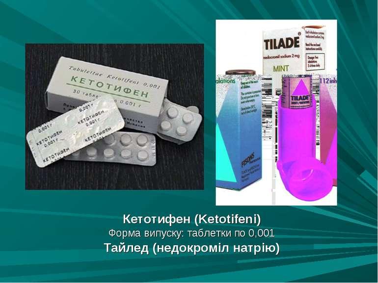 Кетотифен (Ketotifeni) Форма випуску: таблетки по 0,001 Тайлед (недокроміл на...