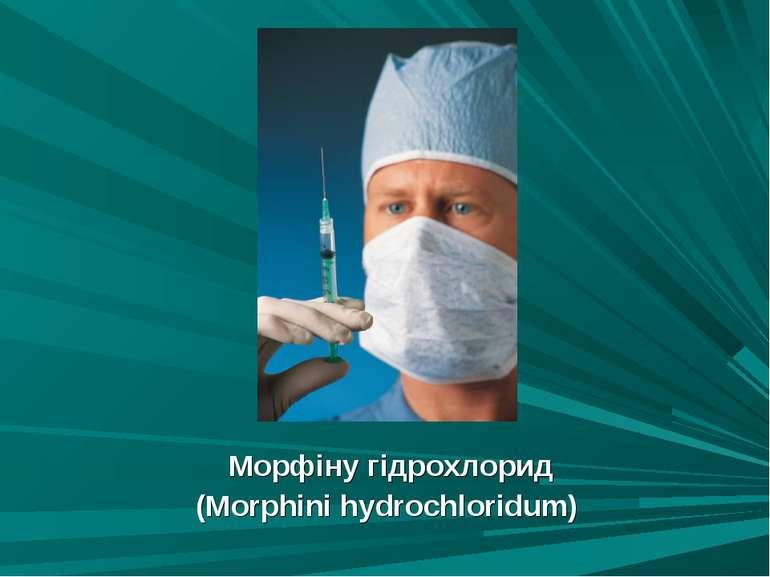 Морфіну гідрохлорид (Morphini hydrochloridum)