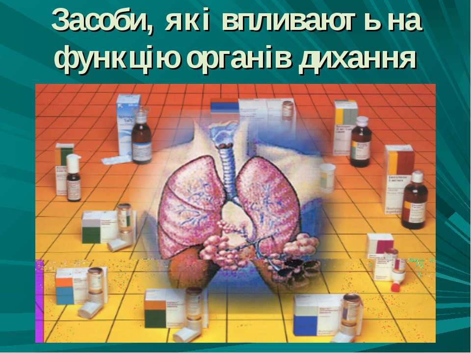 Засоби, які впливають на функцію органів дихання