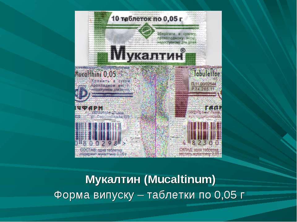 Мукалтин (Mucaltinum) Форма випуску – таблетки по 0,05 г