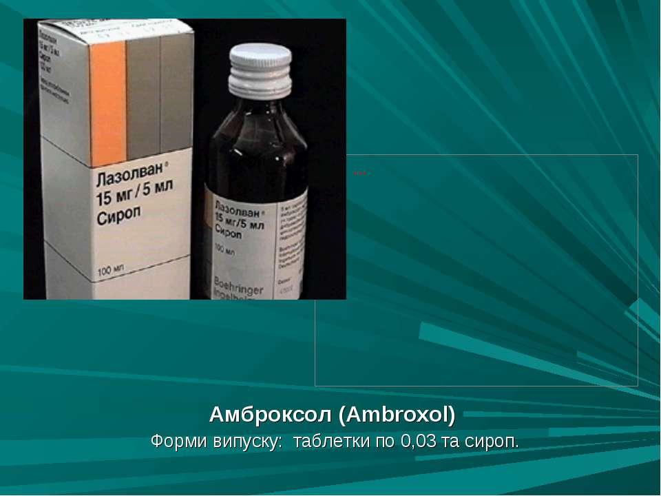 Амброксол (Аmbroxol) Форми випуску: таблетки по 0,03 та сироп.