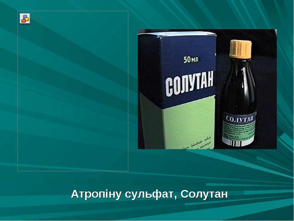 Атропіну сульфат, Солутан