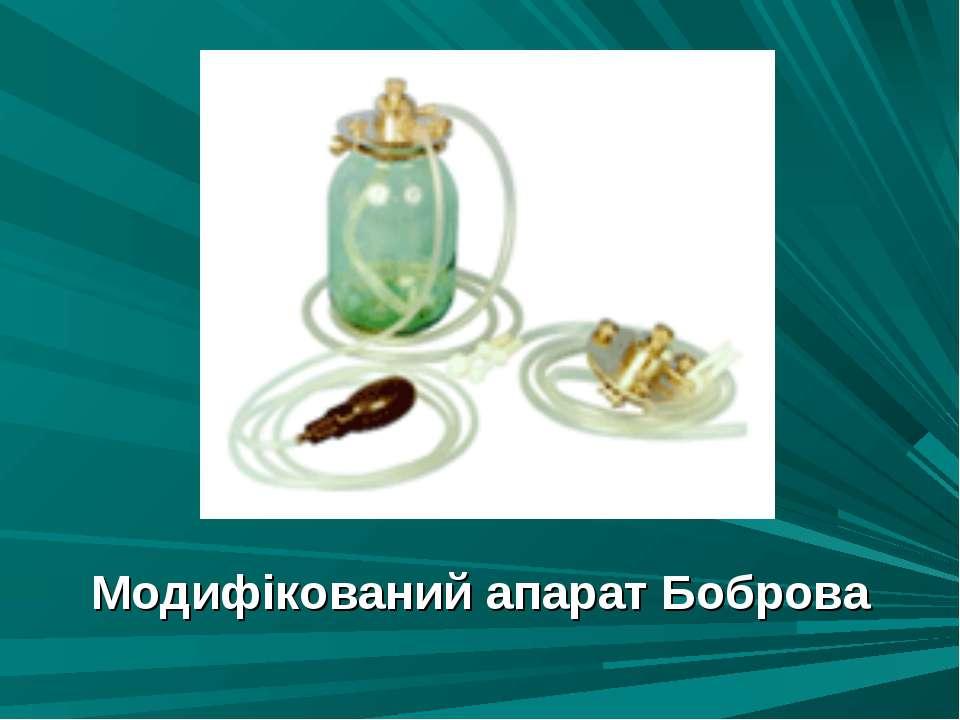 Модифікований апарат Боброва