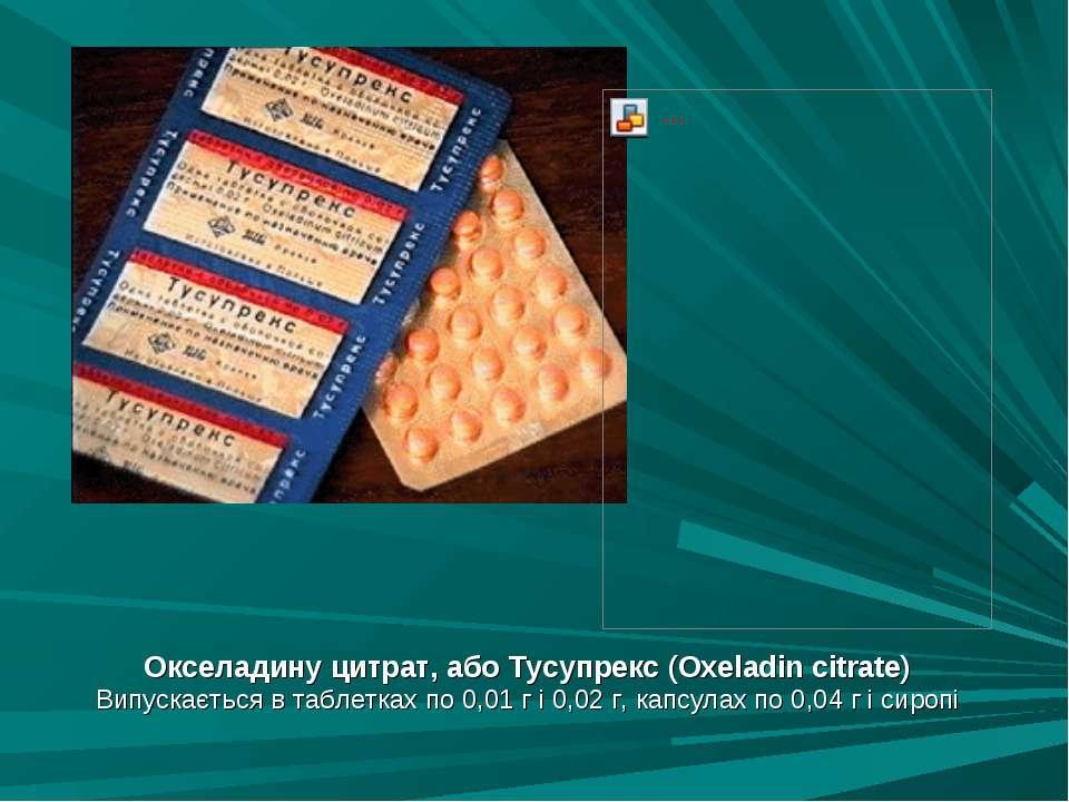 Окселадину цитрат, або Тусупрекс (Oxeladin citrate) Випускається в таблетках ...