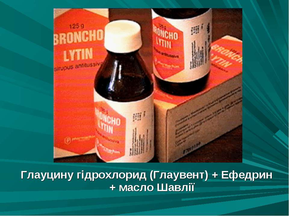 Глауцину гідрохлорид (Глаувент) + Ефедрин + масло Шавлії