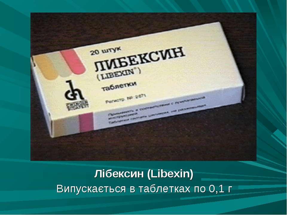 Лібексин (Libexin) Випускається в таблетках по 0,1 г