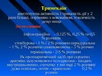 Тримекаїн анестезуюча активність і тривалість дії у 2 рази більші, порівняно ...