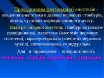 Провідникова (регіонарна) анестезія - введення анестетика в ділянці нервових ...