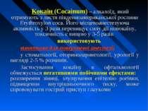 Кокаїн (Cocainum) – алкалоїд, який отримують з листя південноамериканської ро...