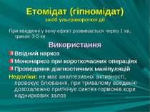 Етомідат (гіпномідат) засіб ультракороткої дії При введенні у вену ефект розв...
