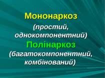 Мононаркоз (простий, однокомпонентний) Полінаркоз (багатокомпонентний, комбін...