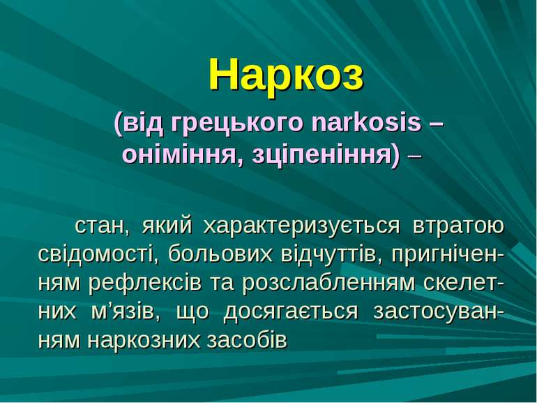 Наркоз (від грецького narkosis – оніміння, зціпеніння) – стан, який характери...