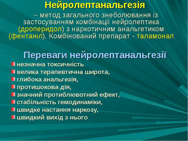Нейролептанальгезія – метод загального знеболювання із застосуванням комбінац...