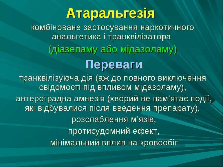 Атаральгезія комбіноване застосування наркотичного анальгетика і транквілізат...