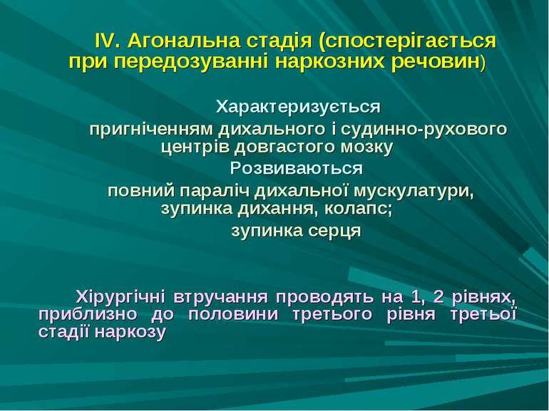 IV. Агональна стадія (спостерігається при передозуванні наркозних речовин) Ха...