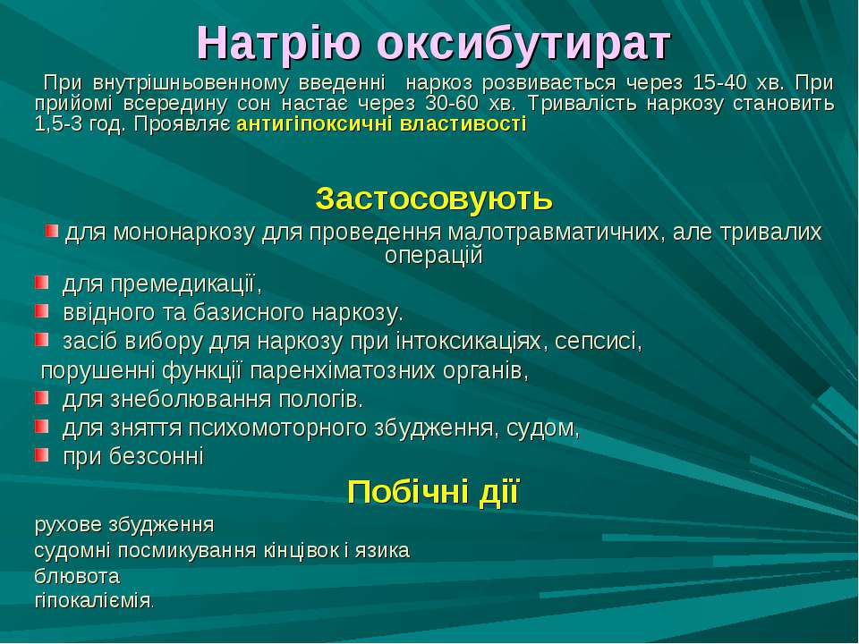 Натрію оксибутират При внутрішньовенному введенні наркоз розвивається через 1...