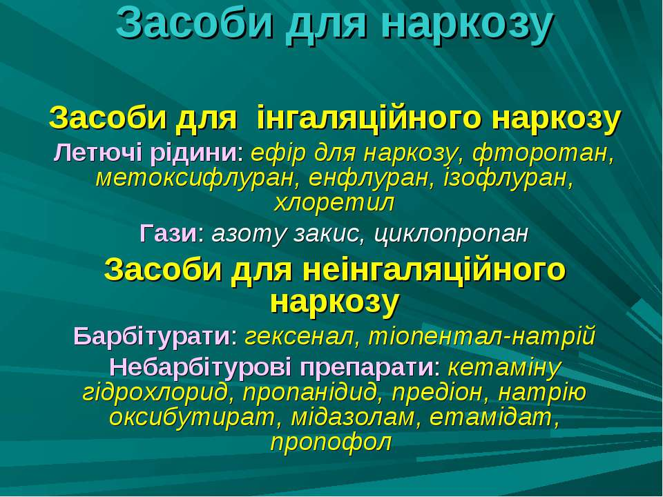 Засоби для наркозу Засоби для інгаляційного наркозу Летючі рідини: ефір для н...