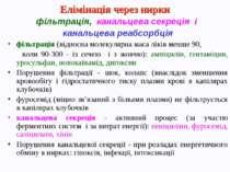 Елімінація через нирки фільтрація, канальцева секреція і канальцева реабсорбц...