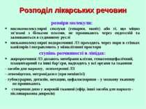 Розподіл лікарських речовин розміри молекули: високомолекулярні сполуки (гепа...