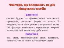 Фактори, що впливають на дію лікарських засобів Екзогенні хімічна будова та ф...
